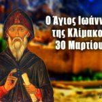 Άγιος Ιωάννης της Κλίμακος 30 Μαρτίου