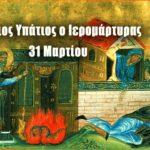 Άγιος Υπάτιος Ιερομάρτυρας 31 Μαρτίου