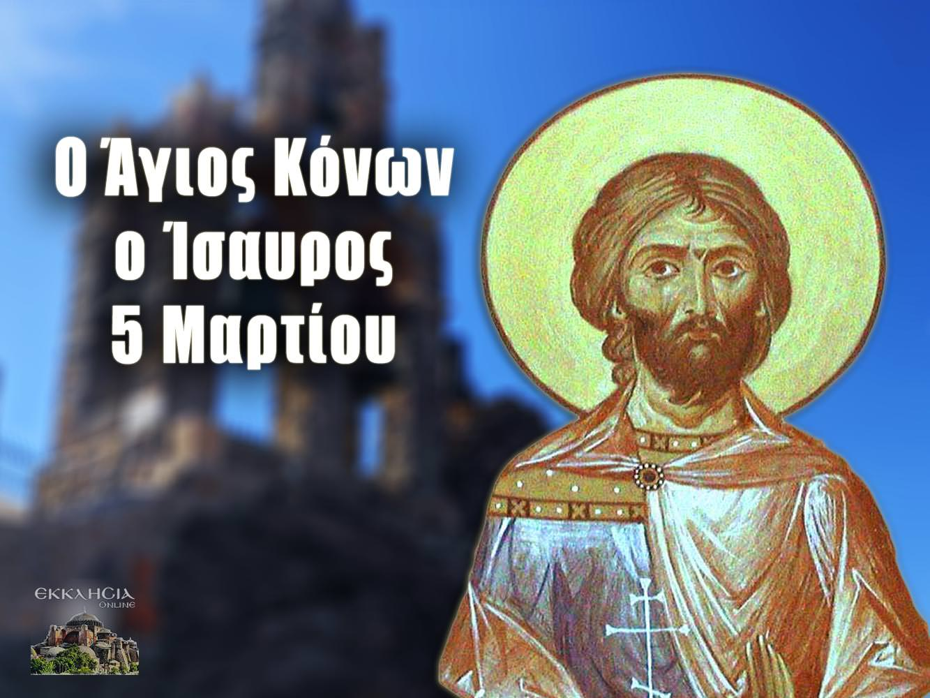 Άγιος Κόνων Ίσαυρος 5 Μαρτίου