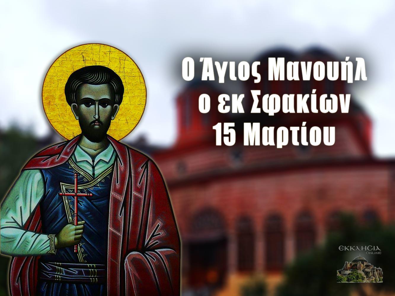Άγιος Μανουήλ ο εκ Σφακίων 15 Μαρτίου