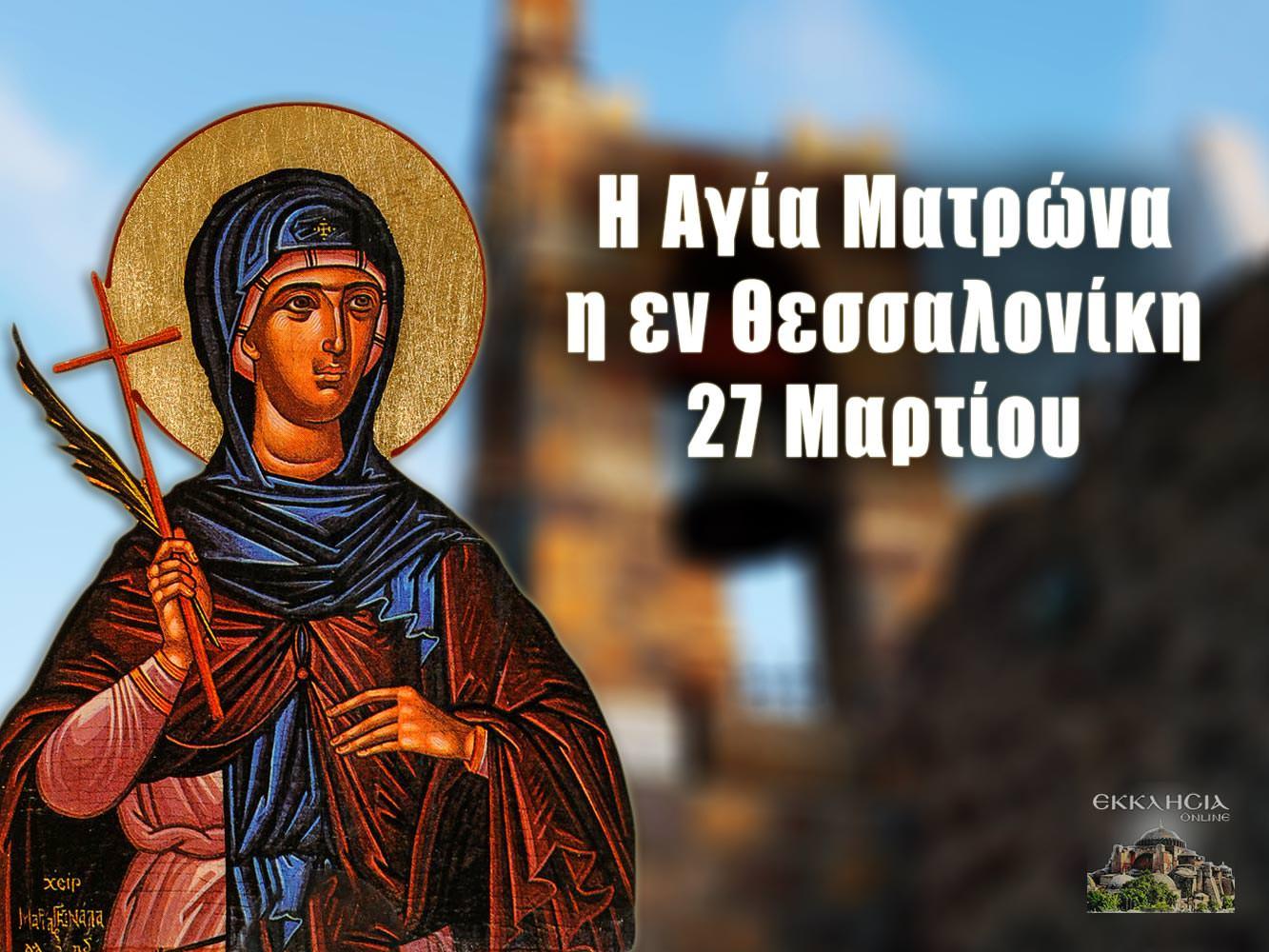 Αγία Ματρώνα 27 Μαρτίου