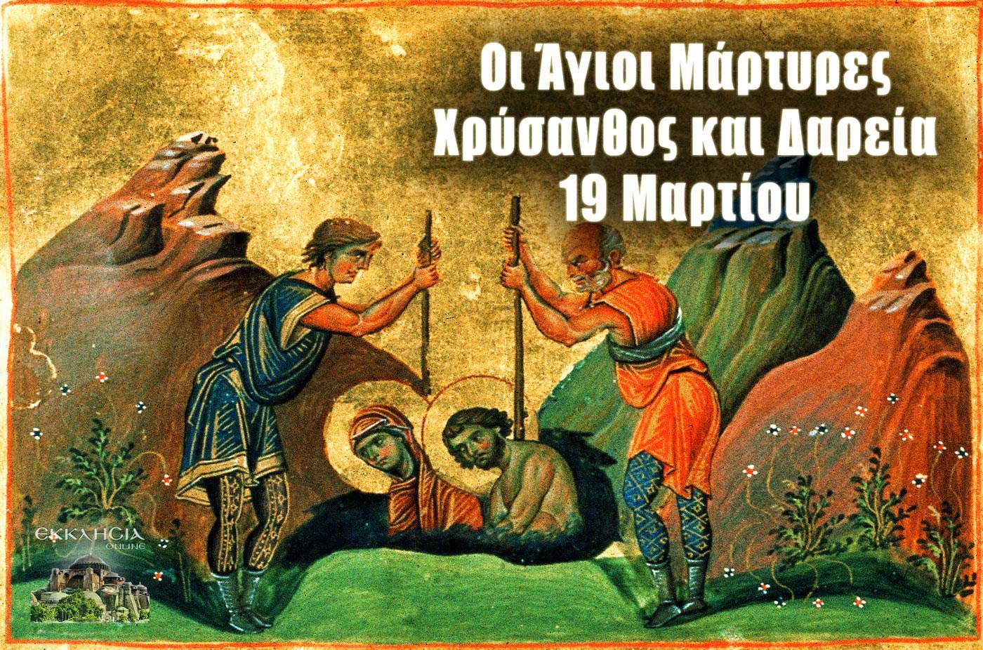 Άγιοι Χρύσανθος και Δαρεία 19 Μαρτίου