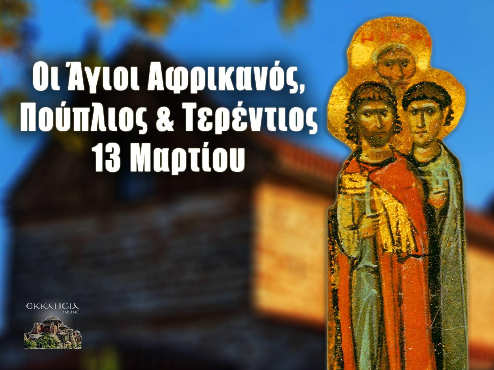 Άγιοι Αφρικανός Πούπλιος και Τερέντιος 13 Μαρτίου