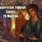 Αρχάγγελος Γαβριήλ 26 Μαρτίου