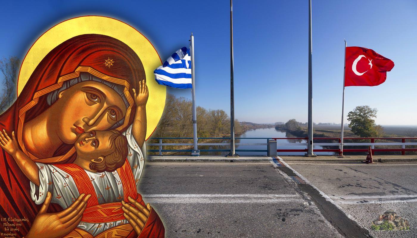 Έβρος σύνορα Ελλάδα