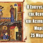 Ευαγγελισμός της Θεοτόκου 25η Μαρτίου