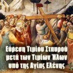 Εύρεση Τιμίου Σταυρού 6 Μαρτίου