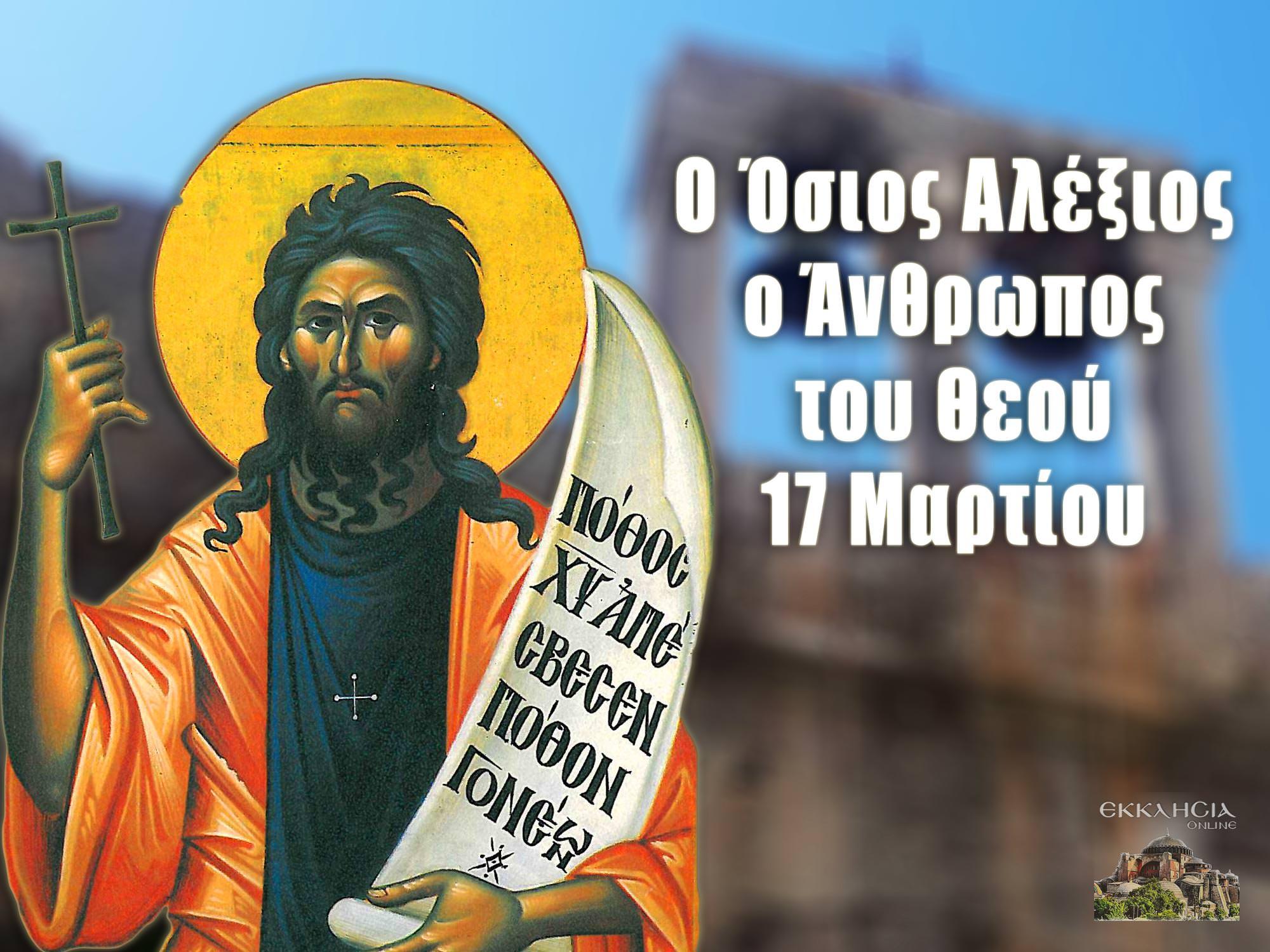 Όσιος Αλέξιος του Θεού 17 Μαρτίου