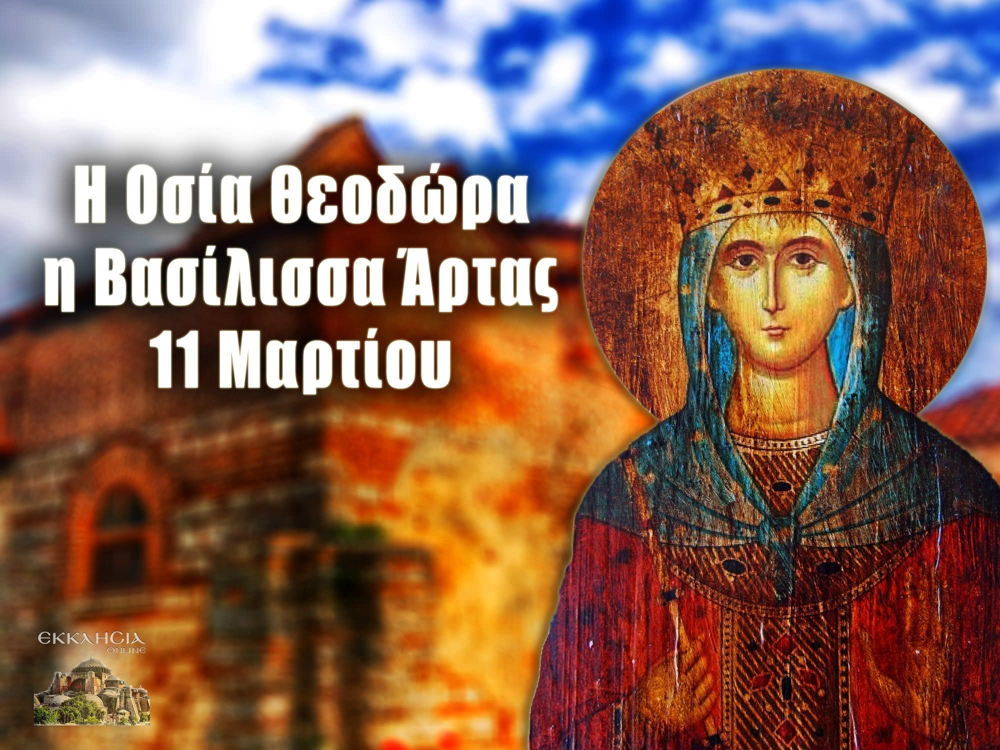 Οσία Θεοδώρα η βασίλισσα Άρτας 11 Μαρτίου