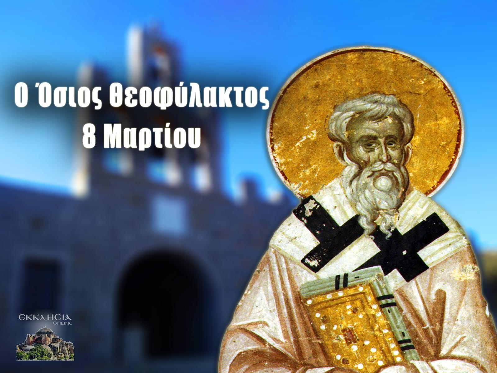 Όσιος Θεοφύλακτος 8 Μαρτίου