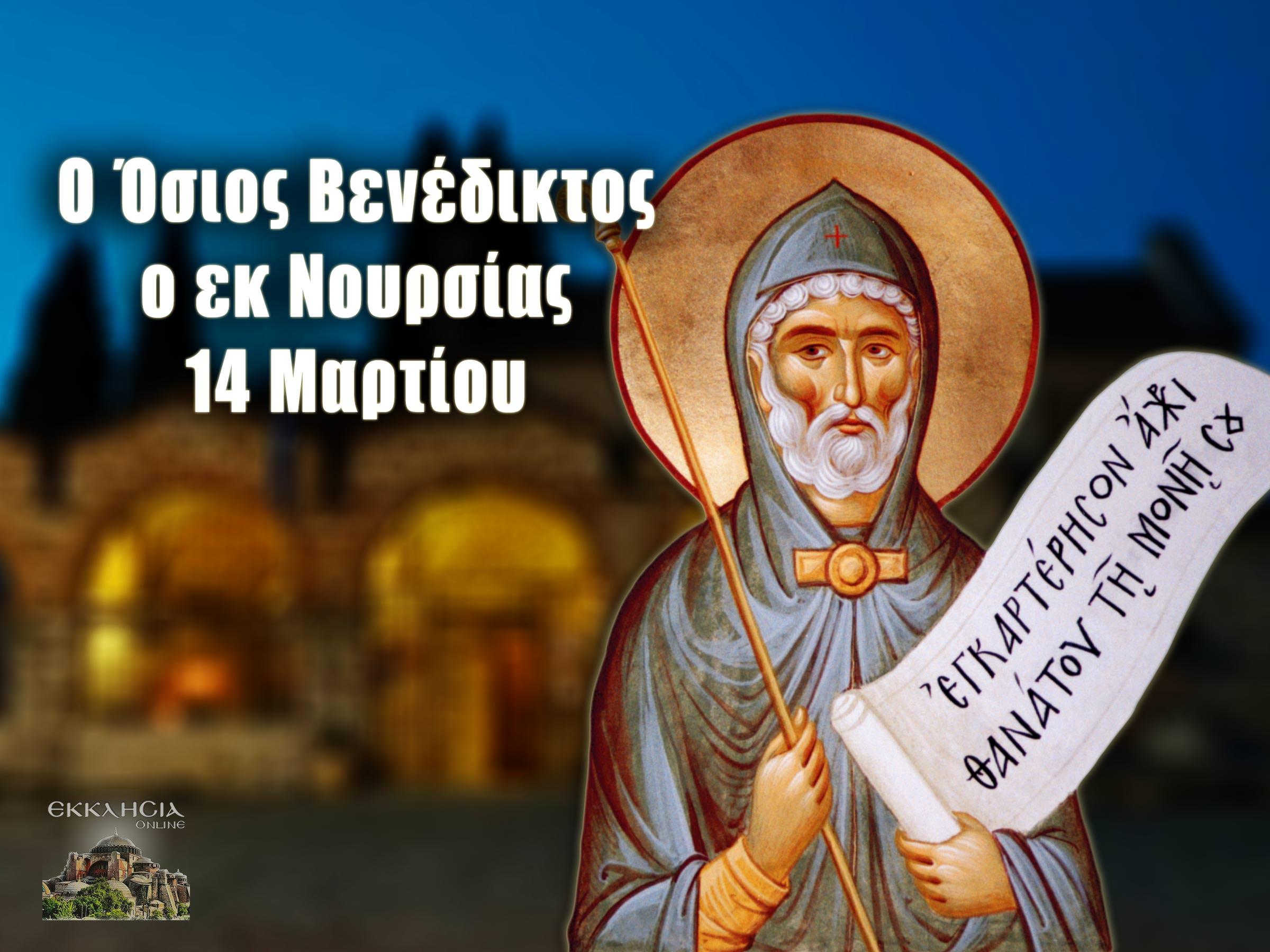 Όσιος Βενέδικτος ο εκ Νουρσίας 14 Μαρτίου
