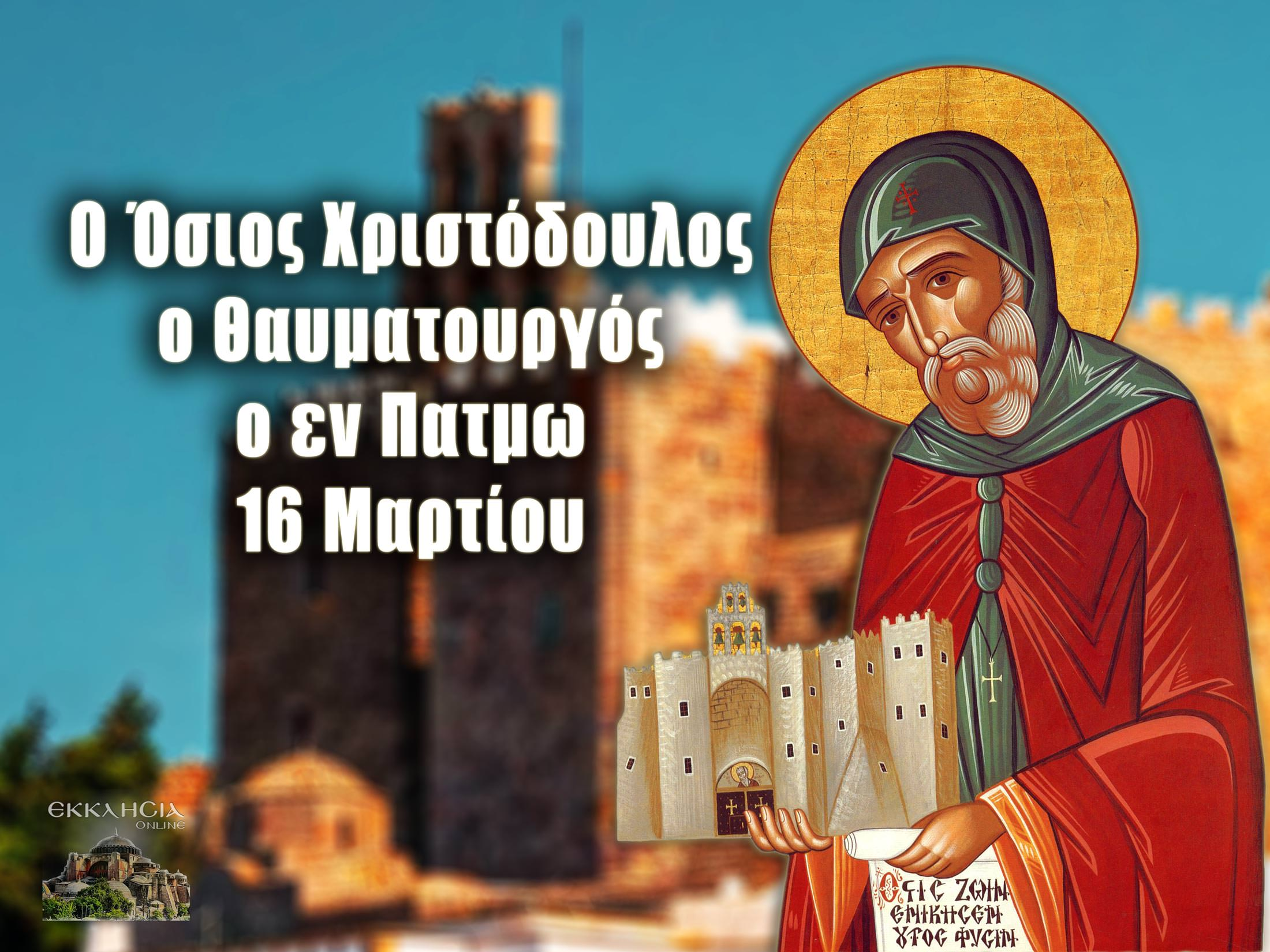 Όσιος Χριστόδουλος ο Θαυματουργός 16 Μαρτίου