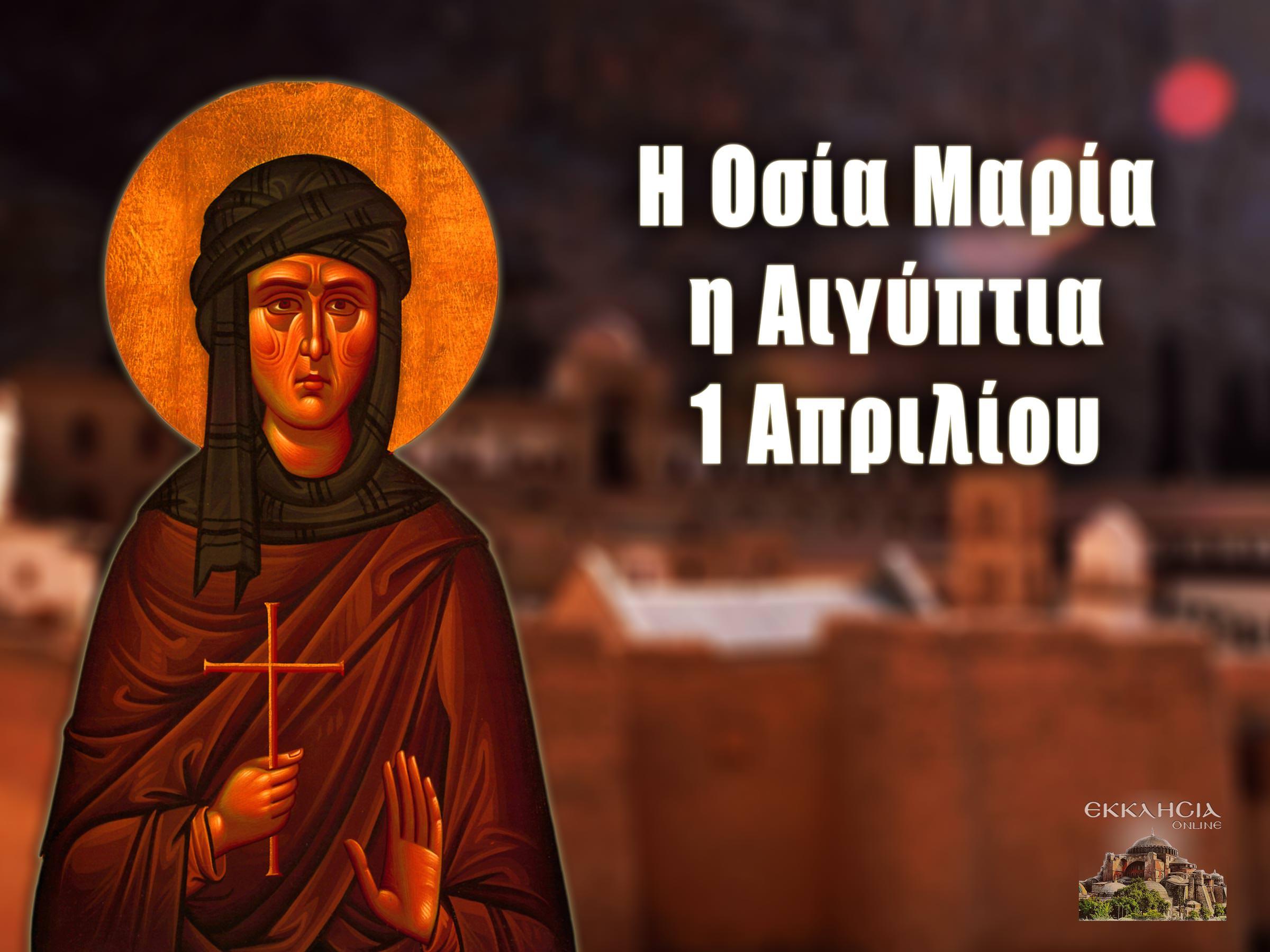 Οσία Μαρία η Αιγύπτια 1 Απριλίου