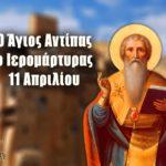 Άγιος Αντίπας 11 Απριλίου