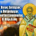 Άγιος Ευτύχιος πατριάρχης Κωνσταντινούπολης 6 Απριλίου
