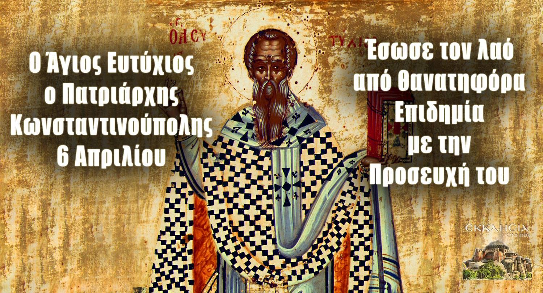 Άγιος Ευτύχιος πατριάρχης Κωνσταντινούπολης προσευχή