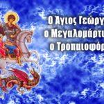 Άγιος Γεώργιος Μεγαλομάρτυρας Τροπαιοφόρος