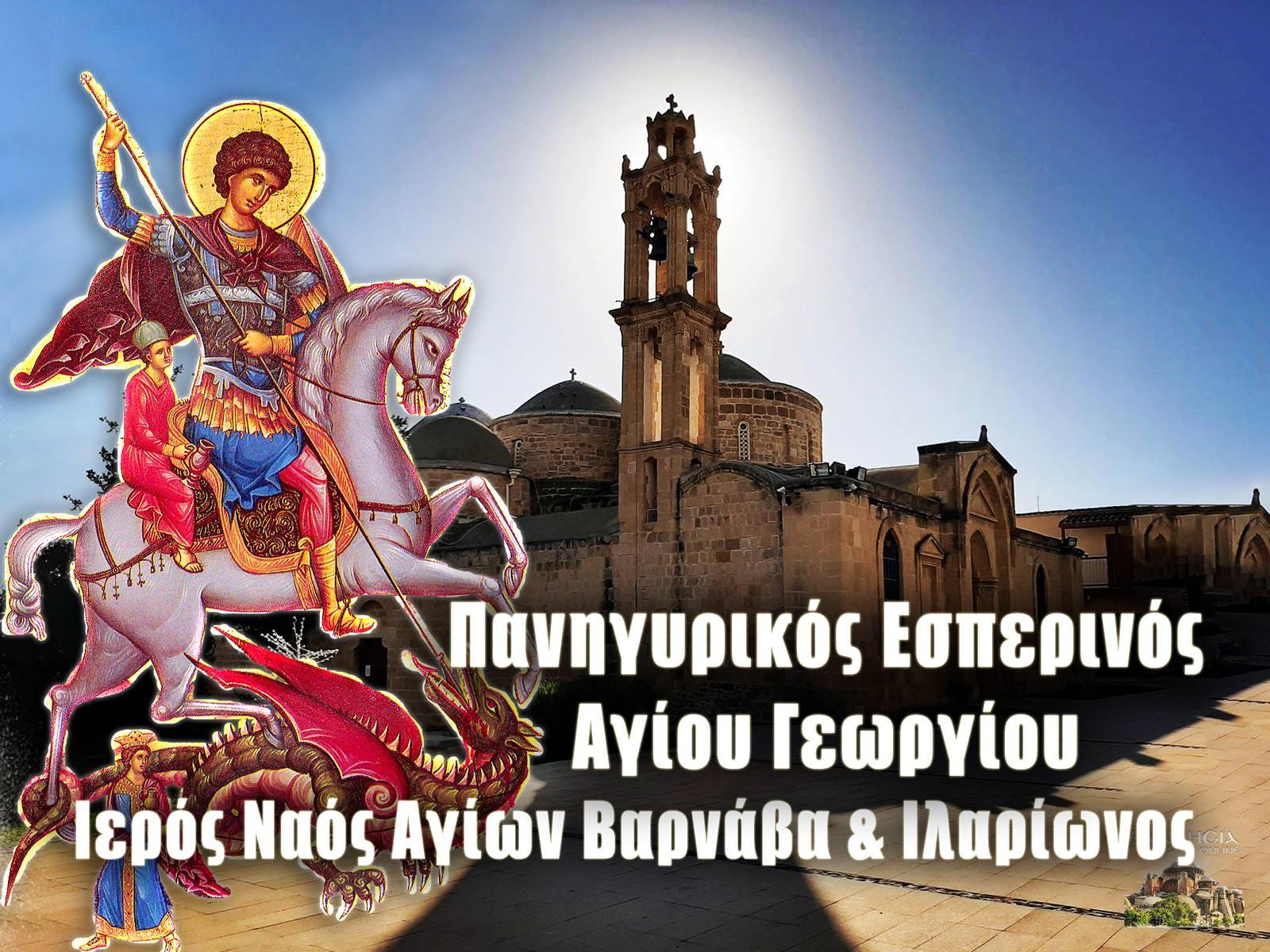 Εσπερινός Αγίου Γεωργίου