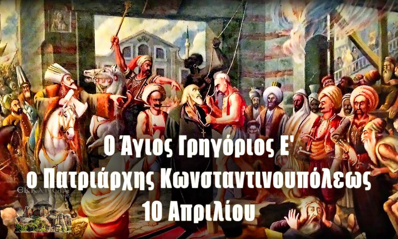Άγιος Γρηγόριος Ε' Πατριάρχης Κωνσταντινουπόλεως 10 Απριλίου
