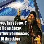 Άγιος Γρηγόριος Ε' Κωνσταντινουπόλεως 10 Απριλίου