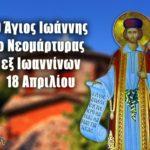 Άγιος Ιωάννης ο Νεομάρτυρας εξ Ιωαννίνων 18 Απριλίου
