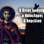 Άγιος Ιωάννης Ναύκληρος 8 Απριλίου