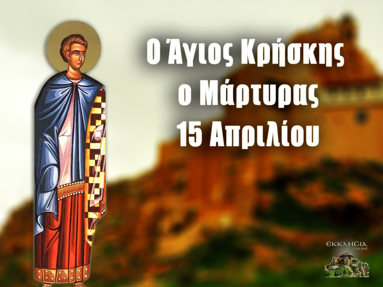 Άγιος Κρήσκης 15 Απριλίου