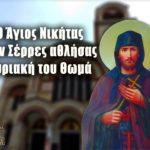 Άγιος Νικήτας Σερρών