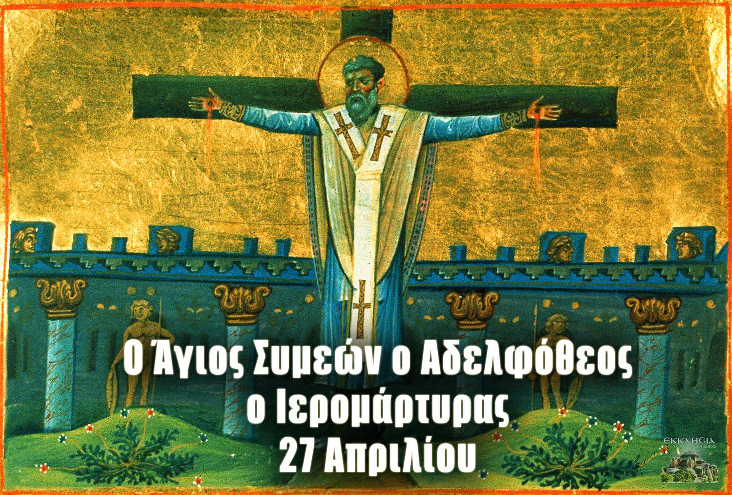 Άγιος Συμεών Αδελφόθεος 27 Απριλίου