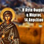 Αγία Θωμαΐς 14 Απριλίου