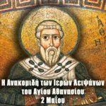 Ανακομιδή Ιερών Λειψάνων Αγίου Αθανασίου 2 Μαΐου
