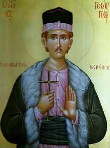 Άγιος Γεώργιος ο Κύπριος ο Νεομάρτυρας - ΕΚΚΛΗΣΙΑ ONLINE