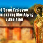 Όσιος Γεώργιος Μυτιλήνης 7 Απριλίου