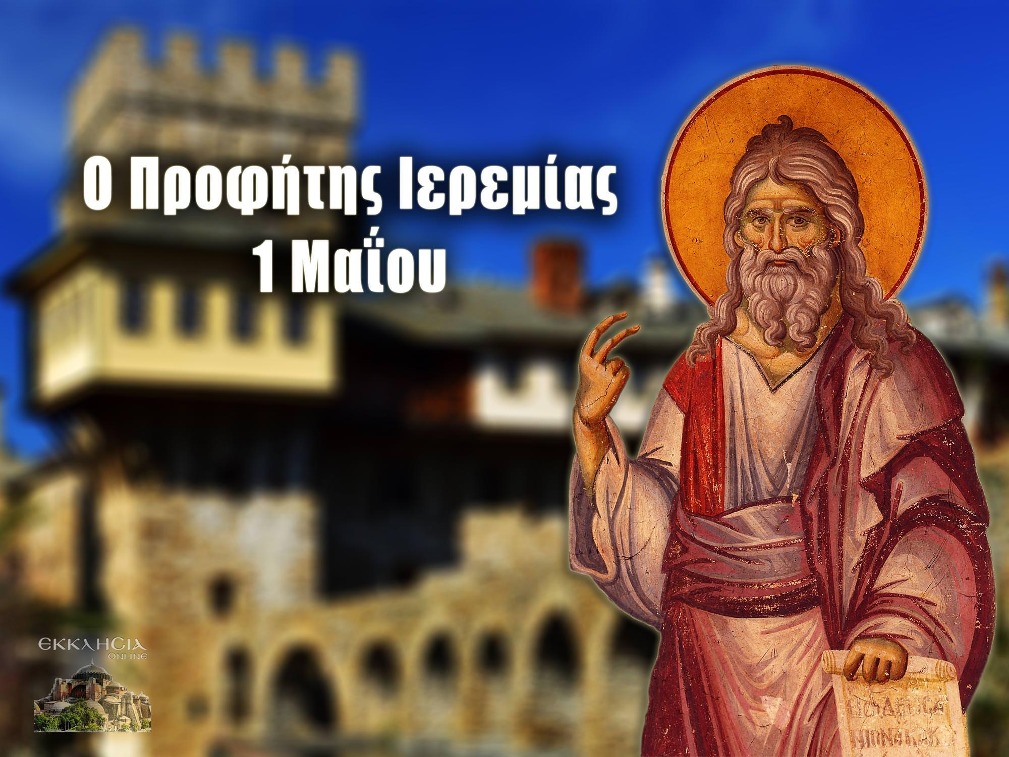 Προφήτης Ιερεμίας 1 Μαΐου