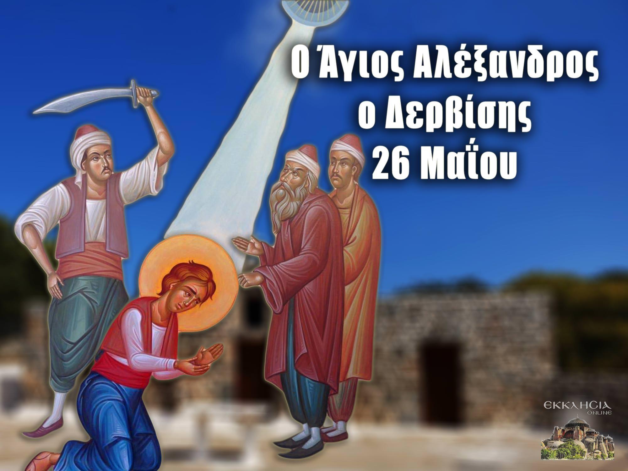 Άγιος Αλέξανδρος Θεσσαλονίκης 26 Μαΐου