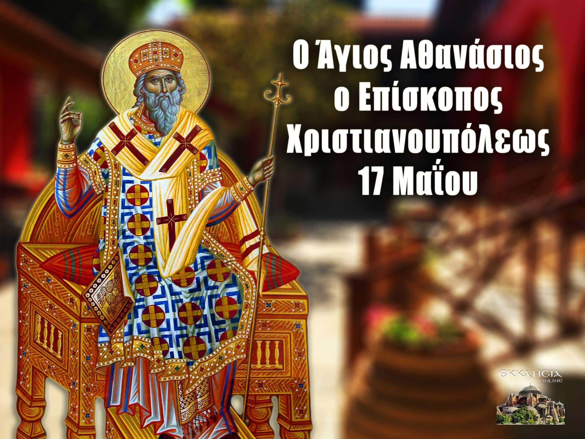 Άγιος Αθανάσιος Χριστιανουπόλεως 17 Μαΐου