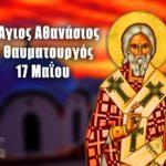 Άγιος Αθανάσιος Θαυματουργός 17 Μαΐου