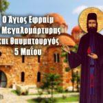 Άγιος Εφραίμ 5 Μαΐου