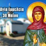Αγία Εμμελεία 30 Μαΐου