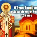 Άγιος Επιφάνιος Κύπρου 12 Μαΐου