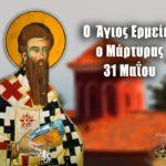 Άγιος Ερμείας 31 Μαΐου