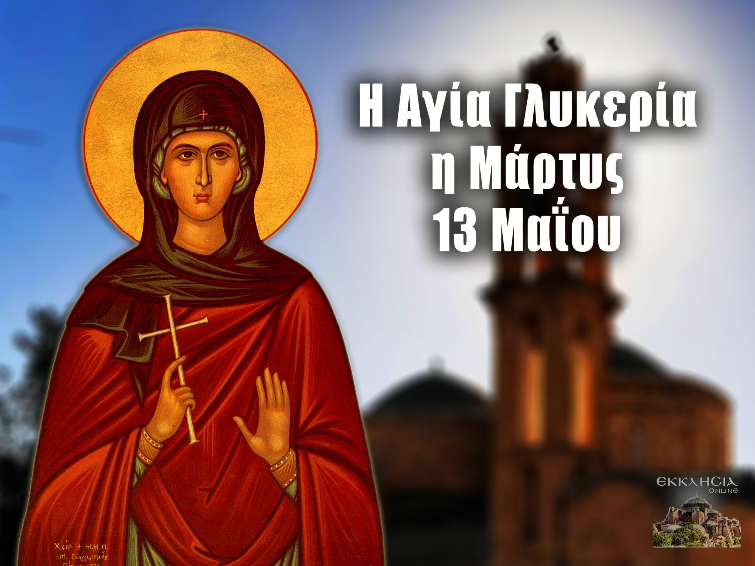 Αγία Γλυκερία 13 Μαΐου