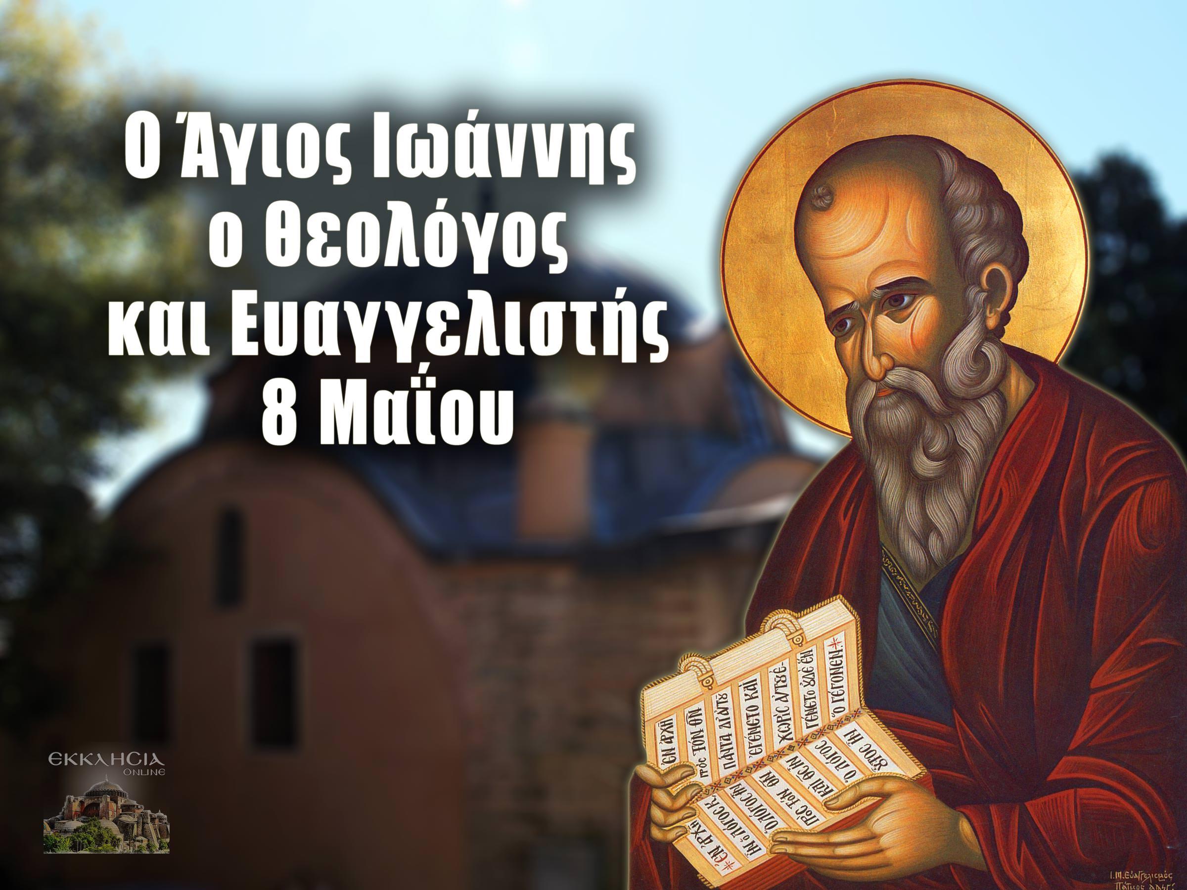 Άγιος Ιωάννης Θεολόγος 8 Μαΐου