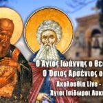 Άγιος Ιωάννης Όσιος Αρσένιος Θεία Λειτουργία Όρθρος Λυκαβηττός
