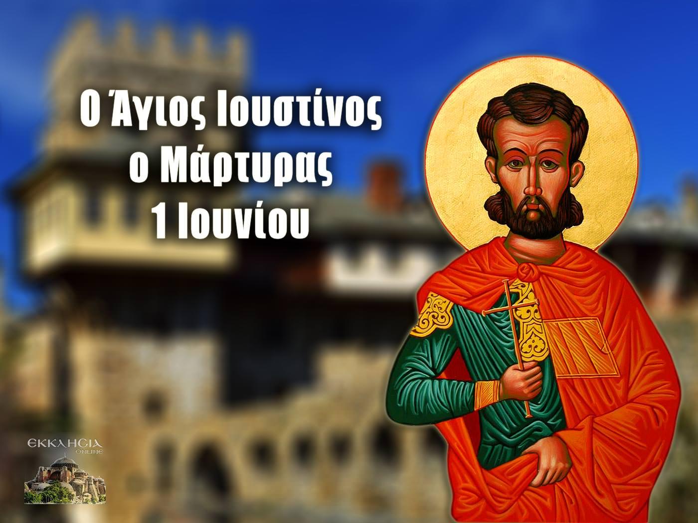Άγιος Ιουστίνος 1 Ιουνίου