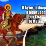 Άγιος Ισίδωρος 14 Μαΐου