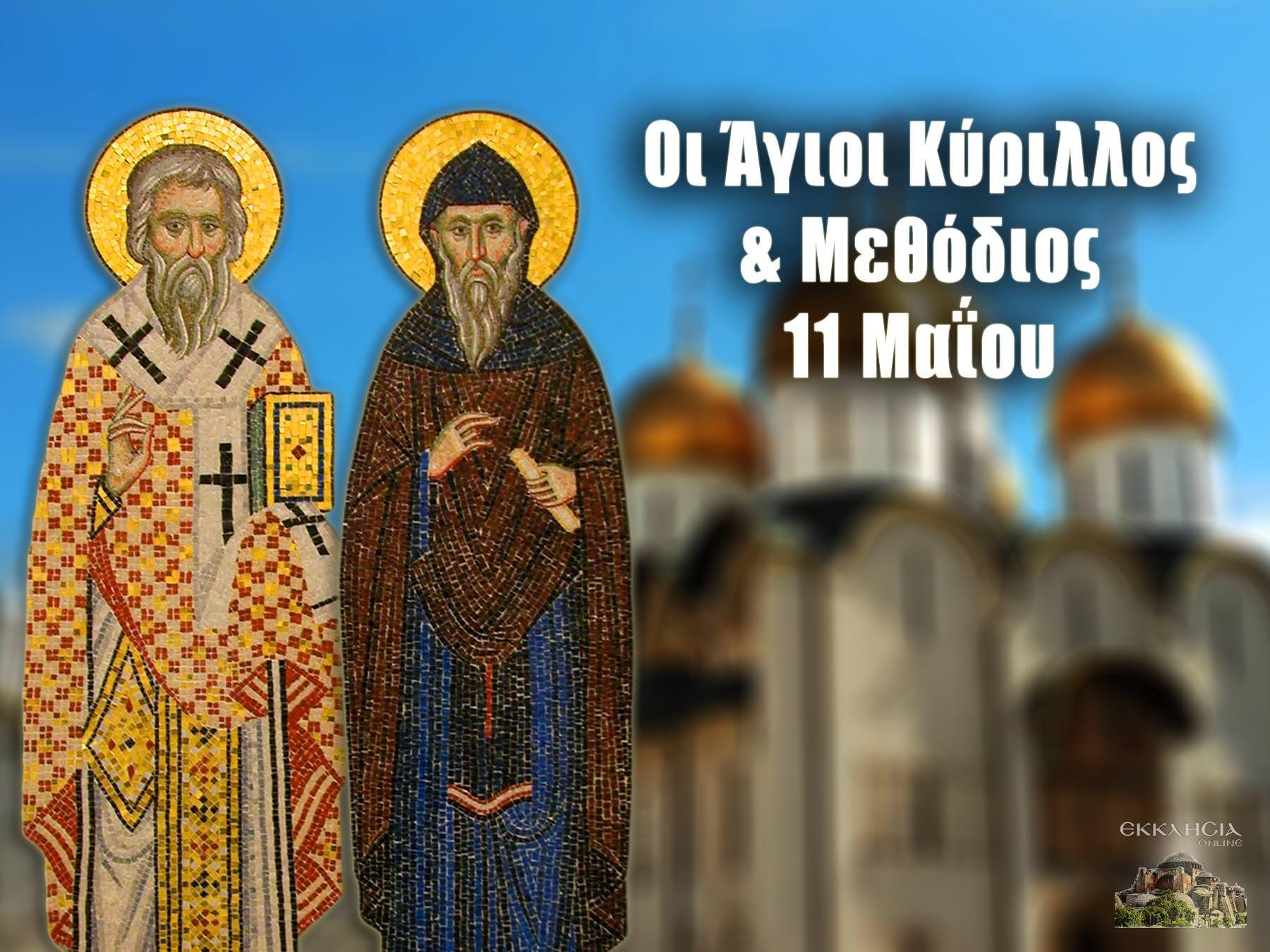 Άγιοι Κύριλλος και Μεθόδιος Φωτιστές 11 Μαΐου
