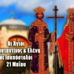 Αγίου Κωνσταντίνου και Ελένης 21 Μαΐου