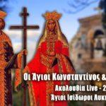 Θεία Λειτουργία Ζωντανά Κωνσταντίνου και Ελένης 21 Μαΐου