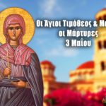 Άγιοι Τιμόθεος και Μαύρα 3 Μαΐου